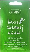Духи, Парфюмерия, косметика Регенерирующая маска для лица - Ziaja Olive Leaf Mask