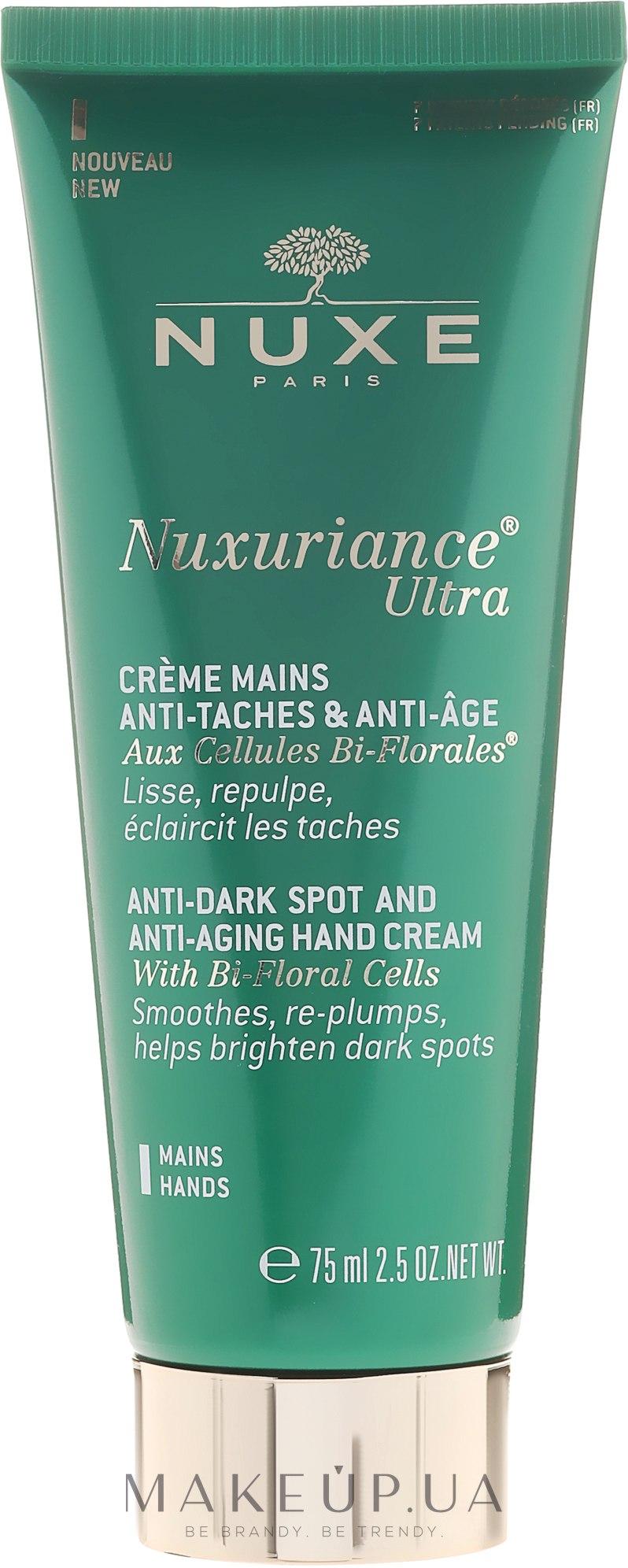 Крем для рук омолаживающий - Nuxe Nuxuriance Ultra Anti-Dark Spot and Anti-Aging Hand Cream — фото 75ml