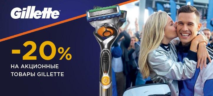 Скидка 20% на акционные товары Gillette. Цены на сайте указаны с учетом скидки