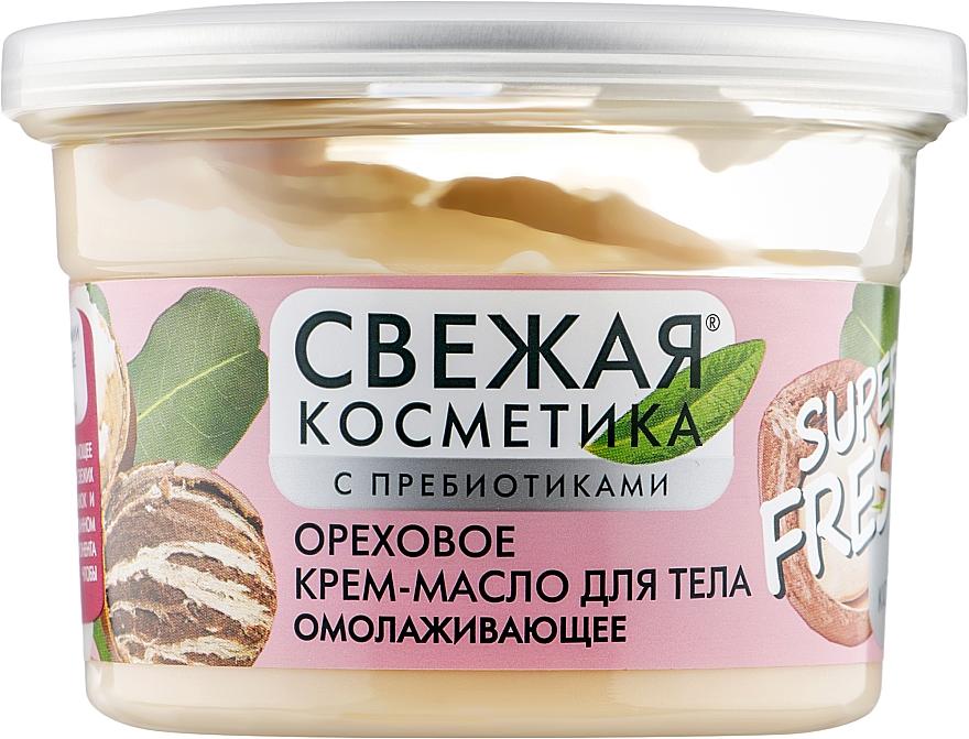 """Ореховое крем-масло для тела """"Свежая Косметика. Омолаживающее"""" - Fito косметик Super Fresh"""