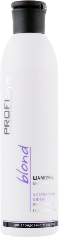 Шампунь для волос с сатиновым маслом - Profi Style Blond With Satin Oil Shampoo