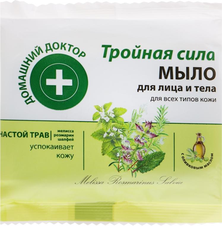 """Мыло для лица и тела """"Тройная сила"""" с оливковым маслом - Домашний Доктор"""