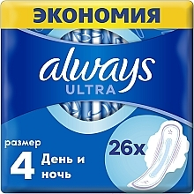 Духи, Парфюмерия, косметика Гигиенические прокладки, размер 4, 26шт - Always Ultra Night