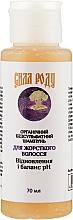 Духи, Парфюмерия, косметика Органический безсульфатный шампунь для жестких волос - Сила Роду (миниатюра)