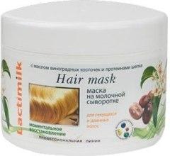 Духи, Парфюмерия, косметика Маска для секущихся и длинных волос - Lactimilk Hair Mask