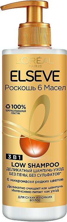 """Деликатный шампунь-уход для сухих и ломких волос 3в1 """"Роскошь 6 масел"""" - L'Oreal Paris Elseve Low Shampoo"""