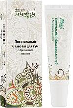 Духи, Парфюмерия, косметика Питательный бальзам для губ с Аргановым маслом - Aasha Herbals