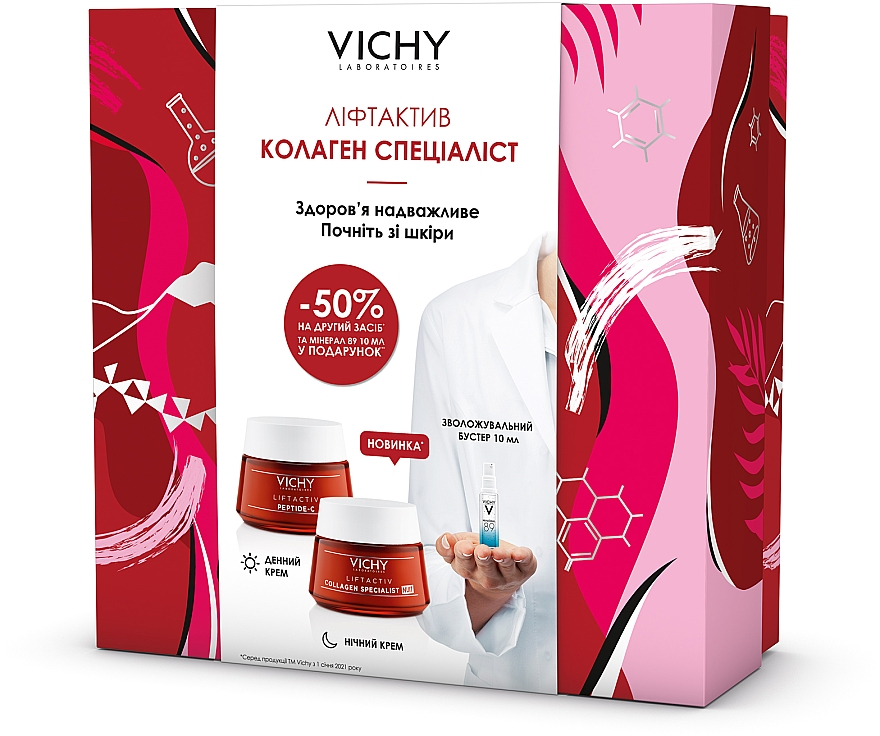 Набор - Vichy Liftactiv Collagen Specialist (f/cr/50ml + f/cr/50ml + booster/4ml)