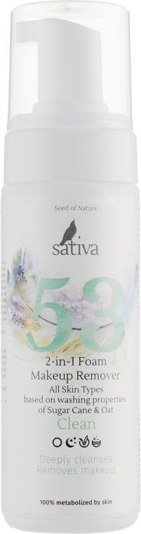 Пенка 2 в 1 для очищения и снятия макияжа № 53 - Sativa Clean 2-in-1 Foam Make-up Remover