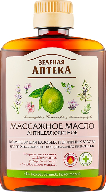 Массажное масло антицеллюлитное - Зеленая Аптека
