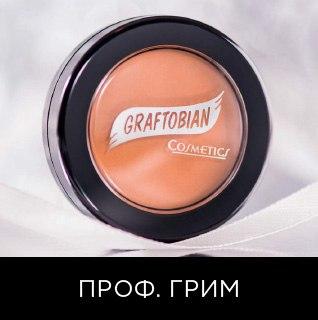 Профессиональный грим от Graftobian