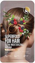 Духи, Парфюмерия, косметика Ультра увлажняющая маска для волос с экстрактом ежевики - Superfood For Skin Blackberry Fabric Hair Mask