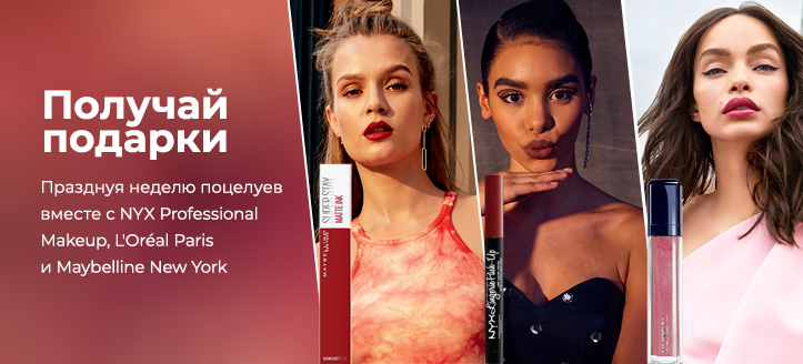 При покупке декоративной косметики NYX Professional Makeup, L'Oreal Paris или Maybelline New York получите подарок