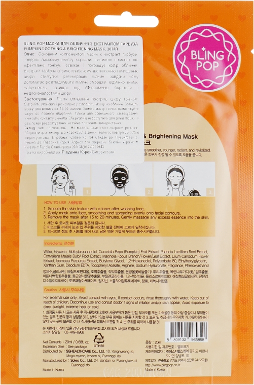 Маска для лица с экстрактом тыквы - Bling Pop Pumpkin Smoothing & Brightening Mask — фото N2