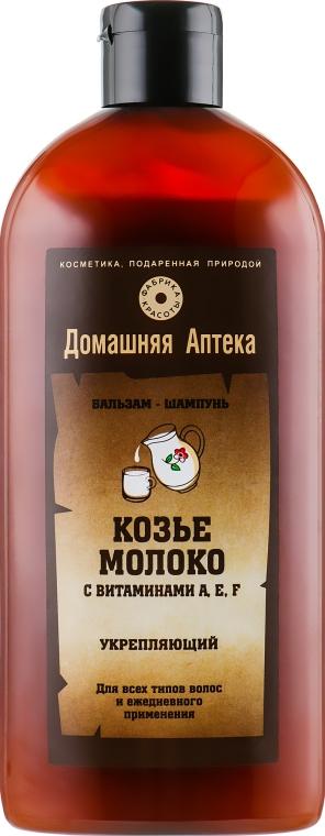 Бальзам-шампунь Козье молоко с витаминами A,E,F - Фабрика красоты Домашняя Аптека