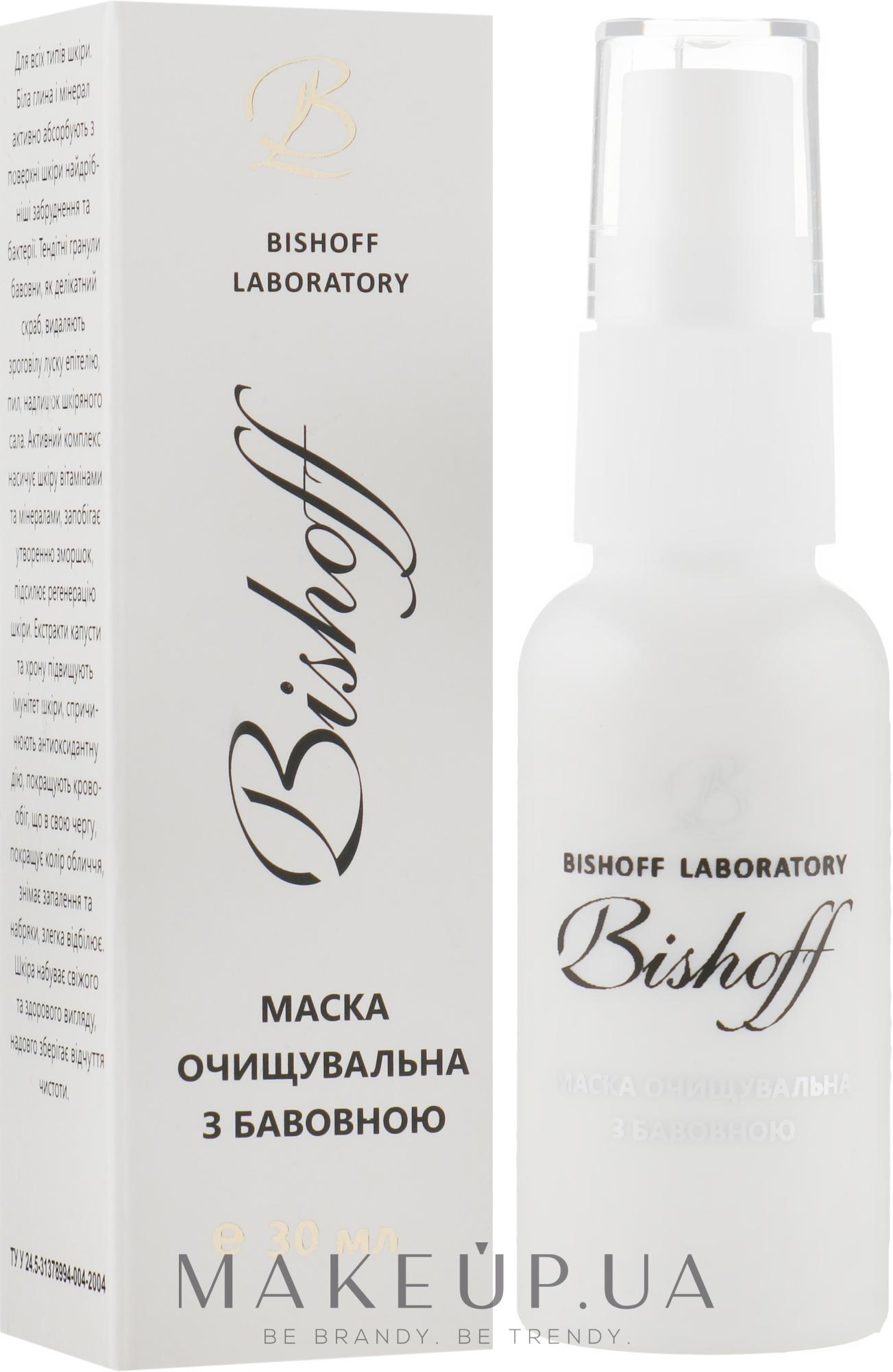 Маска очищуюча з бавовною - Bishoff — фото 30ml