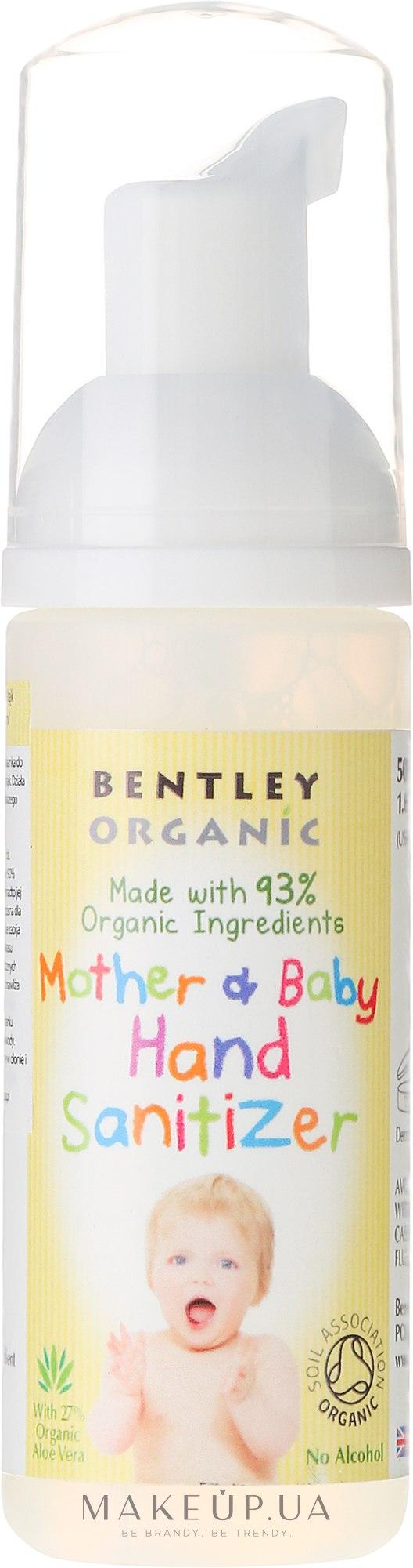 Антибактериальное средство для мамы и ребенка - Bentley Organic Mother & Baby Hand Sanitizer — фото 50ml