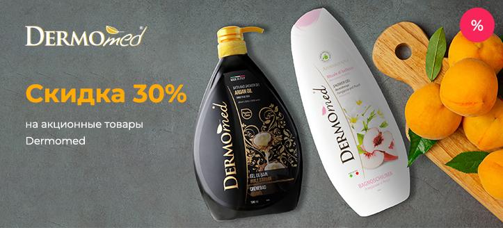 Скидка 30% на акционные товары Dermomed. Цены на сайте указаны с учетом скидки