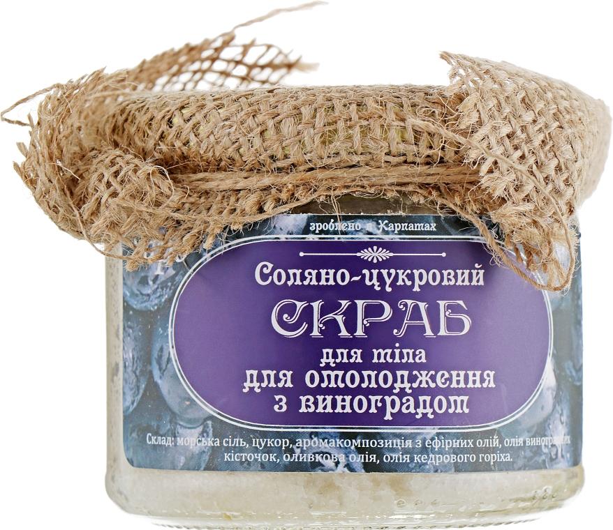 """Соляно-сахарный скраб для омоложения тела """"С виноградом"""" - Sapo"""