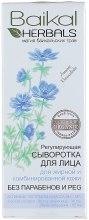 Духи, Парфюмерия, косметика Сыворотка для лица Регулирующая для жирной кожи - Baikal Herbals
