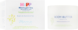 Духи, Парфюмерия, косметика Масло для тела для будущих мам - HiPP Mamasanft Body Butter