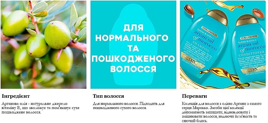 Восстанавливающий шампунь с аргановым маслом Марокко - OGX Argan Oil of Morocco Shampoo — фото N10
