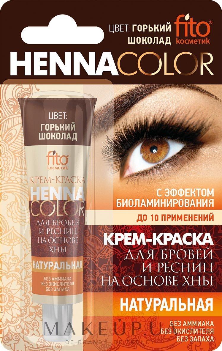 Стойкая крем-краска для бровей и ресниц с эффектом биоламинирования - Fito Косметик Henna Color — фото Горький шоколад