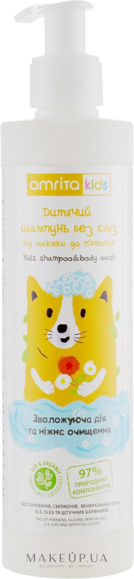 "Детский шампунь без слез ""От макушки до пяточек"" - Amrita Kids Shampoo & Body Wash — фото 250ml"
