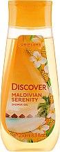 """Духи, Парфюмерия, косметика Гель для душа """"Солнечные Мальдивы"""" - Oriflame Discover Maldivian Serenity Shower Gel"""