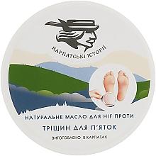 Духи, Парфюмерия, косметика Натуральное масло для ног против трещин для пяток - Карпатські історії