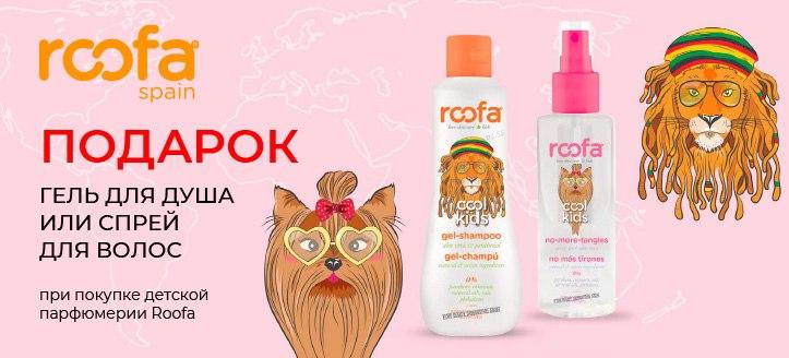 При покупке детской парфюмерии Roofa получите подарок на выбор
