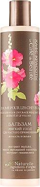 """Бальзам """"Мягкий уход"""" для частого применения - Le Cafe de Beaute"""