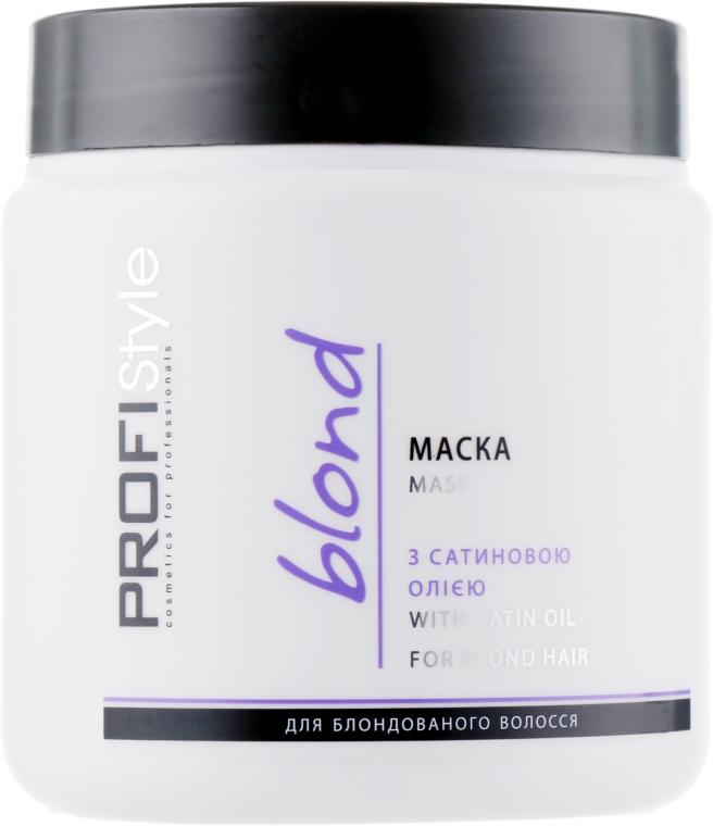 Маска для волос с сатиновым маслом - Profi Style Blond With Satin Oil Mask
