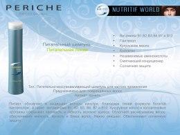 Питательный шампунь для волос - Periche Professional Nutritive Line Nourish Shampoo — фото N3