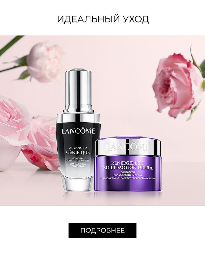 Lancome Mothers Day