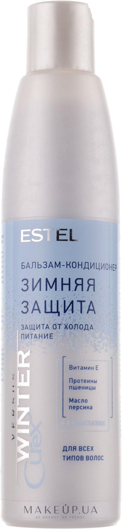 Бальзам-кондиціонер для волосся захист та живлення - Estel Professional Curex Versus Winter — фото 250ml