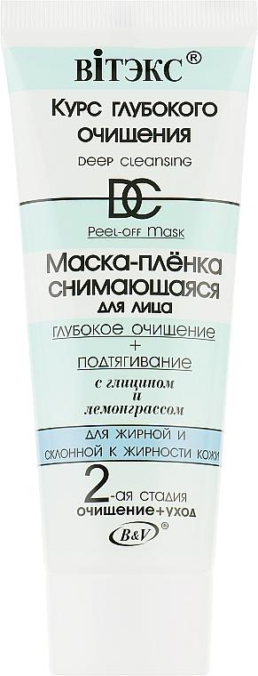 """Маска пленка """"Глубокое очищение + подтягивание"""" - Витэкс Deep Cleansing Peel Off Mask"""
