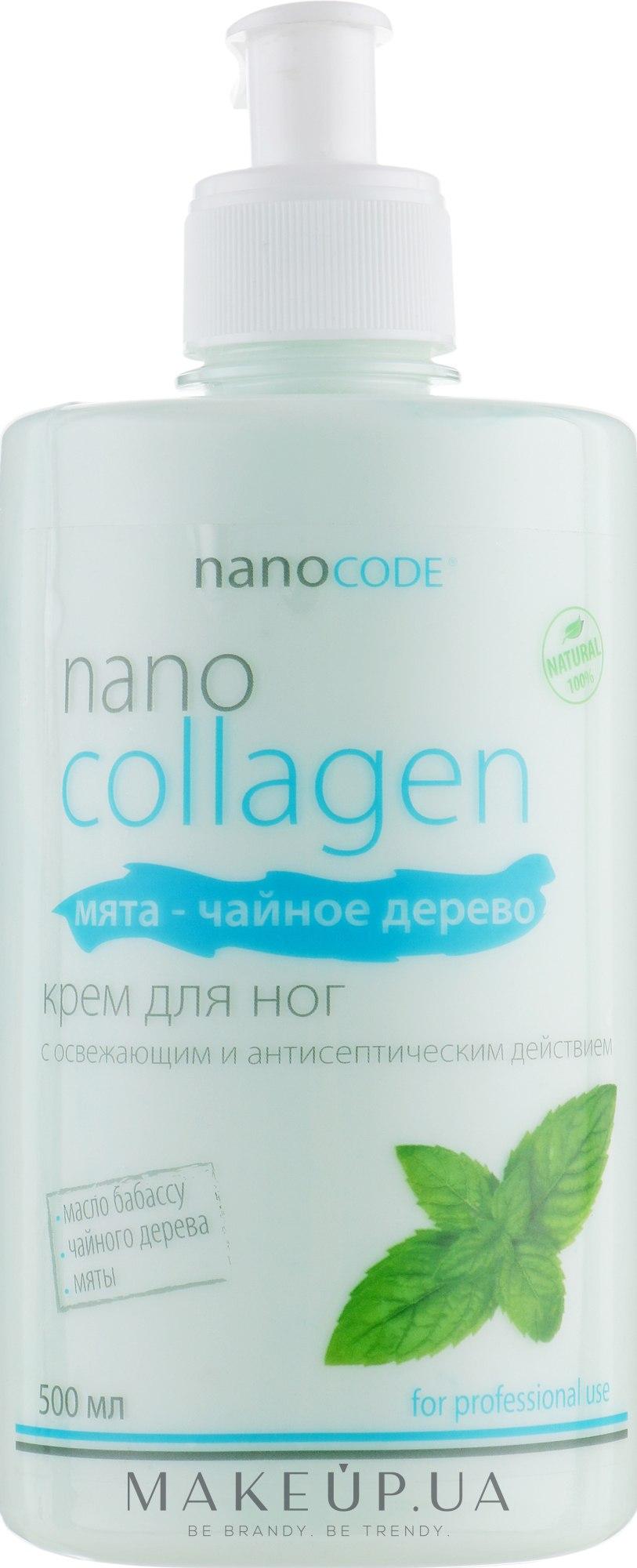 Крем для ніг - NanoCode NanoCollagen — фото 500ml