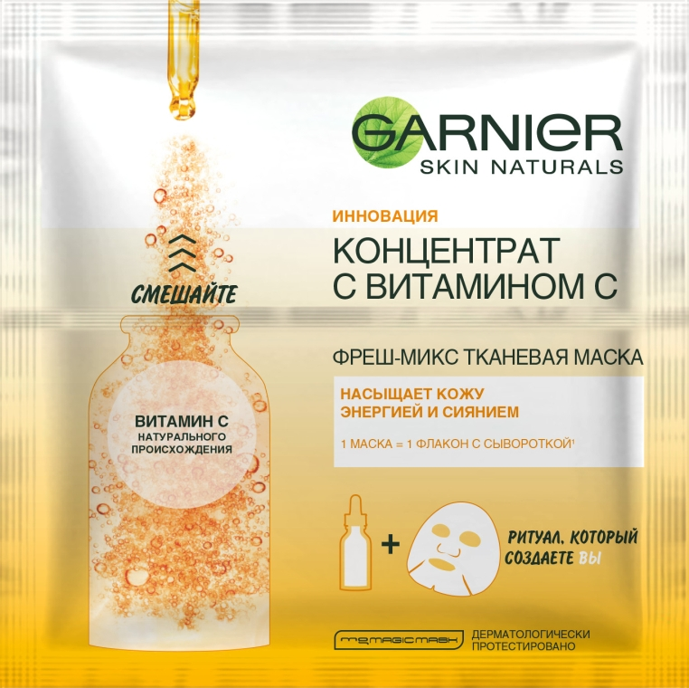 Тканевая маска для лица с витамином C - Garnier Skin Naturals