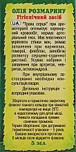 """Эфирное масло """"Розмарина"""" - Адверсо — фото N3"""