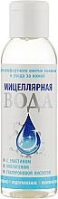 Духи, Парфюмерия, косметика Мицеллярная вода с эластином, коллагеном и гиалуроновой кислотой - Медикомед