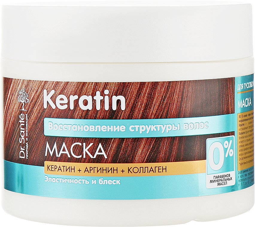 Маска для тусклых и ломких волос - Dr. Sante Keratin Mask