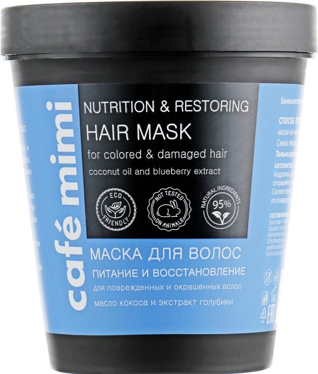 """Маска """"Питание и восстановление"""" для поврежденных окрашенных волос - Cafe Mimi Nutrition & Restoring Hair Mask"""