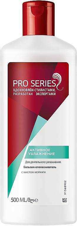 """Бальзам-ополаскиватель """"Активное увлажнение"""" - Pro Series"""