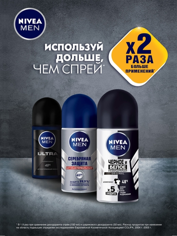 "Дезодорант шариковый антиперспирант ""Эффект прохлады"" для мужчин - Nivea For Men Coolness Effect Antiperspirant Deodorant Roll-on — фото N4"