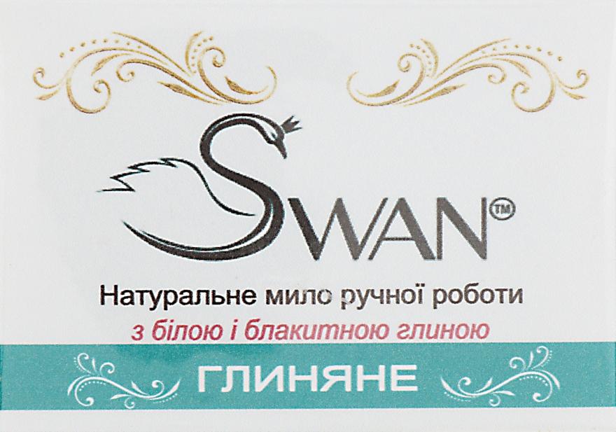 """Натуральное мыло ручной работы """"Глиняное"""" - Swan"""
