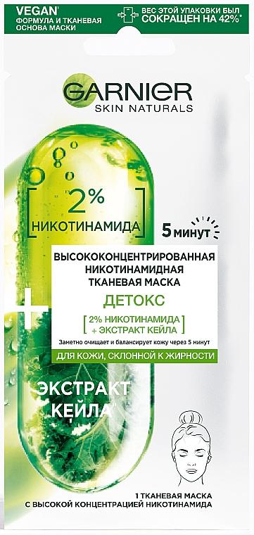"""Тканевая маска """"Детокс"""" с высокой концентрацией никотинамида для кожи лица, склонной к жирности - Garnier Skin Naturals"""