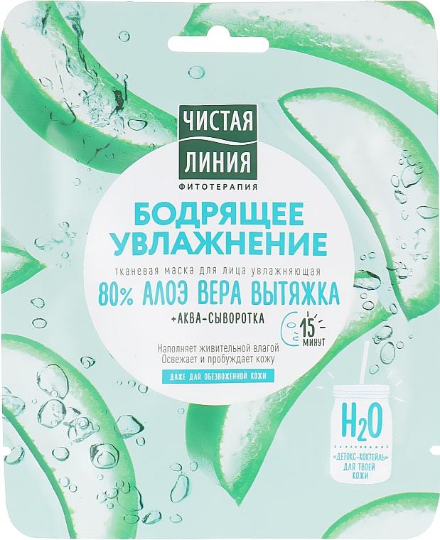Чистая Линия - Тканевая маска для лица, увлажняющая: купить по лучшей цене в Украине | Makeup.ua