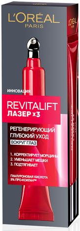 Регенерирующий антивозрастной глубокий уход вокруг глаз с гиалуроновой кислотой и про-ксиланом - L'Oreal Paris Revitalift Laser Х3 Eye Cream