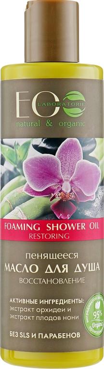 """Пенящееся масло для душа """"Восстановление"""" - ECO Laboratorie Restoring Foaming Shower Oil"""